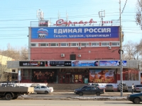 Saratov, cinema Са­ра­тов, Stroiteley avenue, house 32