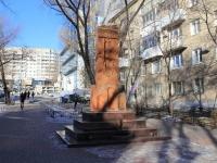 萨拉托夫市, 纪念碑 ХачкарChernyshevsky st, 纪念碑 Хачкар
