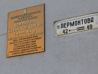 Saratov, Lermontov st, house 40. chapel