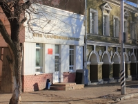 Saratov, Chelyuskintsev st, house 12А. housing service