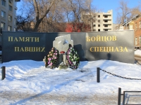 neighbour house: st. Michurin. monument Памяти павших бойцов спецназа