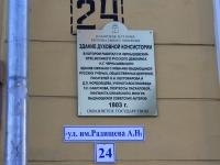 Саратов, улица Радищева, дом 24. магазин