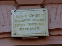 Saratov, university САРАТОВСКИЙ ГОСУДАРСТВЕННЫЙ АГРАРНЫЙ УНИВЕРСИТЕТ им. Н.И. Вавилова, Radishchev st, house 37