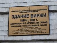 萨拉托夫市, 学院 Морозовский проект, институт дополнительного профессионального образования, Radishchev st, 房屋 41