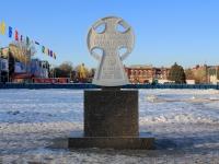 Saratov, monument Создателям славянской письменности Radishchev st, monument Создателям славянской письменности
