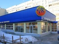 Саратов, улица Саловская, дом 6А. магазин