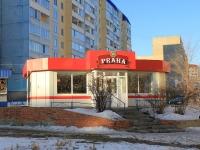 萨拉托夫市, Fyodorovskaya st, 房屋 1А. 商店