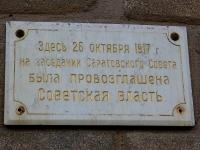 Саратов, дом 1Кирова проспект, дом 1