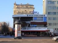 Саратов, Кирова пр-кт, дом 2