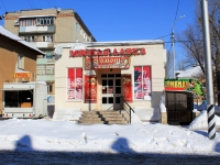 萨拉托夫市, Bakinskaya st, 房屋 2А. 商店