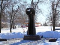Saratov, monument Ликвидаторам ядерных катастрофPark Pobedy st, monument Ликвидаторам ядерных катастроф