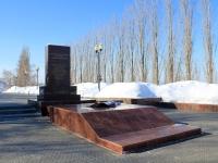 Saratov, memorial complex Вечный огоньPark Pobedy st, memorial complex Вечный огонь
