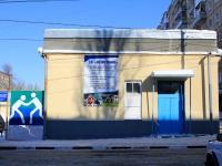 Saratov, sport center НЕФТЯНИК, Sokolovogorskaya st, house 1А