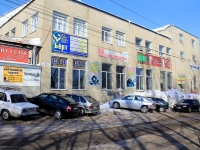 Saratov, Odesskaya st, house 20. multi-purpose building