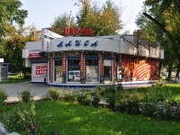 Екатеринбург, улица Ватутина, дом 9/2. магазин