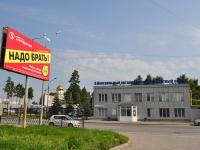 Yekaterinburg, st Bilimbaevskaya, house 4. Social and welfare services