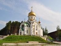 Yekaterinburg, st Bilimbaevskaya, house 4Б. temple