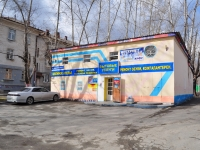 neighbour house: st. Sanatornaya, house 8А. Social and welfare services