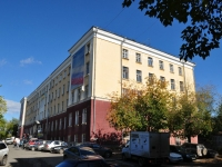 Yekaterinburg, Titov st, house 11. office building
