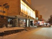 Екатеринбург, Титова ул, дом 24