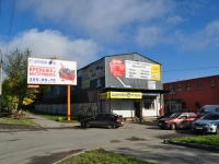 Екатеринбург, улица Титова, дом 29. магазин