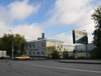 Yekaterinburg, Titov st, house 33А. office building
