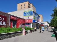 Екатеринбург, Титова ул, дом 20