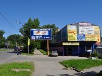 улица Титова, дом 29. магазин