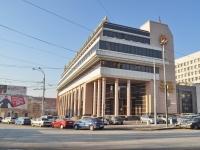 叶卡捷琳堡市,  , house 1. 学院