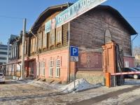 Екатеринбург, Карла Либкнехта ул, дом 2