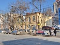 Екатеринбург, улица Карла Либкнехта, дом 6А. филармония