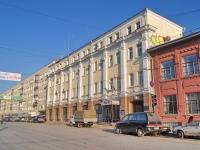 叶卡捷琳堡市,  , house 8А. 管理机关