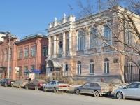 Екатеринбург, улица Карла Либкнехта, дом 8. библиотека
