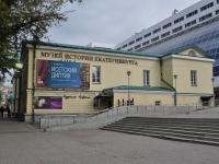 Екатеринбург, музей Музей истории Екатеринбурга, улица Карла Либкнехта, дом 26