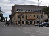 улица Карла Либкнехта, дом 36. музей Дом Метенкова