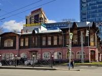 Yekaterinburg, Karl Libknekht st, house2