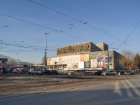 Yekaterinburg, Lenin avenue, house 1. community center