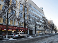 Yekaterinburg, Lenin avenue, house 34. governing bodies