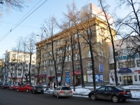 neighbour house: avenue. Lenin, house 50А. office building
