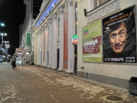 Yekaterinburg, cinema КОЛИЗЕЙ, Lenin avenue, house 43