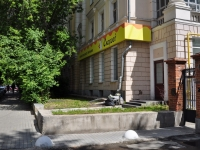 Yekaterinburg, Lenin avenue, house 60. Apartment house