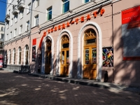 Екатеринбург, Ленина пр-кт, дом 97