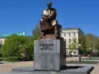 соседний дом: пр-кт. Ленина. памятник А.С. Попову