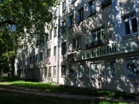 neighbour house: avenue. Lenin, house 54/1. hostel