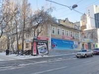 叶卡捷琳堡市, Pervomayskaya st, 房屋 11В. 商店