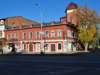 Yekaterinburg, Tolmachev st, house 1. law-enforcement authorities