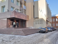 Yekaterinburg, Tolmachev st, house 6. governing bodies