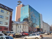 Yekaterinburg, Tolmachev st, house 9. office building