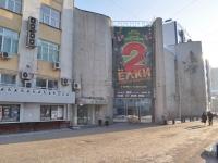Екатеринбург, кинотеатр Салют, улица Толмачева, дом 12