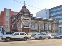 Yekaterinburg, academy УралГАХА, Уральская государственная архитектурно-художественная академия, Tolmachev st, house 24